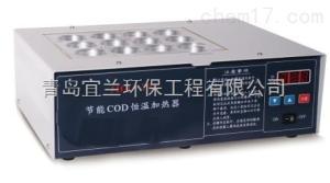 JHR-2 JHR-2型节能COD恒温加热器 宜兰COD恒温加热器