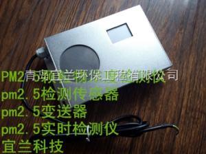 ELPM2.5-100 PM2.5顆粒物濃度檢測儀  實時在線監測PM2.5 PM2.5空氣質量傳感器