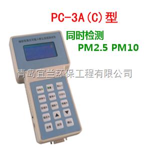 PM2.5 PM10顆粒物 空氣pm2.5質量檢測儀  空氣懸浮顆粒物濃度檢測儀