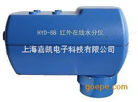 HYD-8B红外线纸张水分测试仪,HYD-8B非接触在线纸张水份测定仪