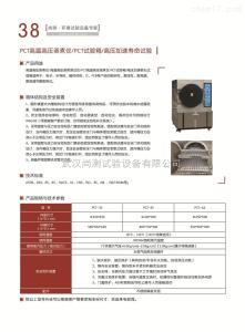 SC/PCT-35 武汉PCT试验箱,高压加速寿命试验