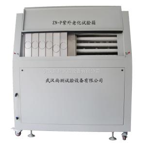 SC/ZNP 紫外加速老化试验箱